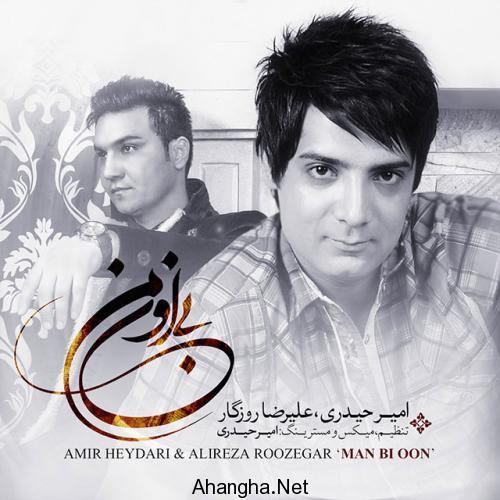 Alireza-Roozegar-Ft_-Amir-Heydari-Man-Bi-Oon-ahangha