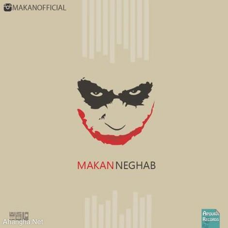 Makan_neghab-ahangha-33444