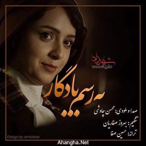 Mohsen Chavoshi - ahangha