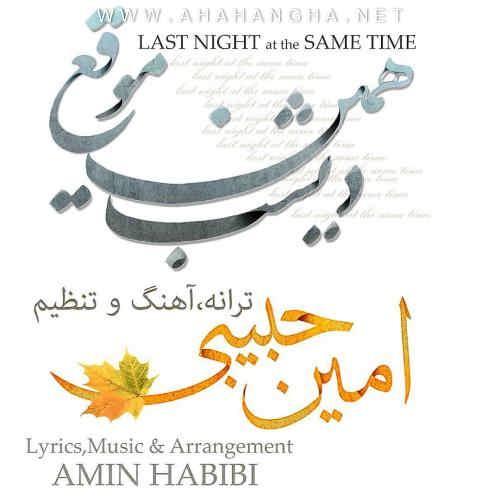 Dishab Hamin Moghe-amin habibi