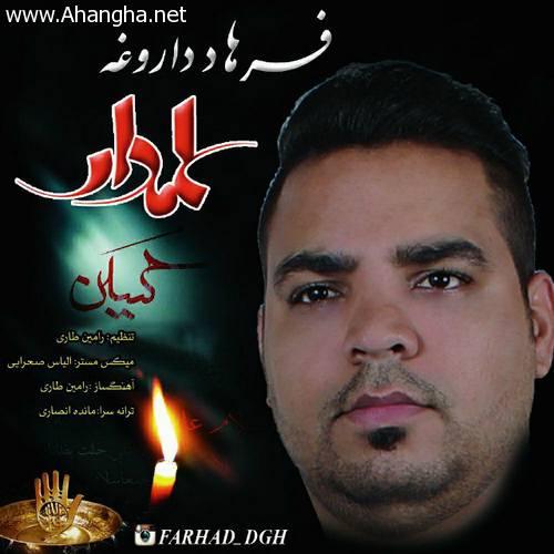 Farhad Daroghe - Alamdar -Ahangha