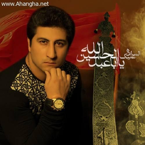Hamed Aghaei - Lay Lay Azizam -Ahangha