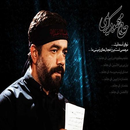 Mahmoud Karimi - Moharam