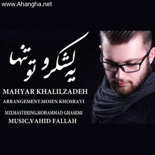 Mahyar KhalilZadeh - Ye Lashkar Va To Tanha - Ahangha