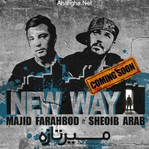 Majid-Farahbod-Shoeib-Arab-Masire-Taze-s-ahangha