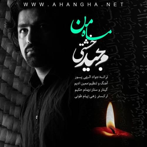Majid Kheshti - Mahe Man-ahangha