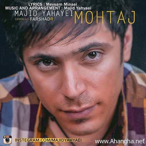 Majid-Yahyaei-Mohtaj-ahangha