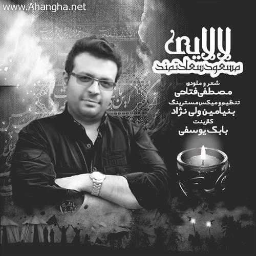 Masoud Saadatmand - Lalayi - Ahangha
