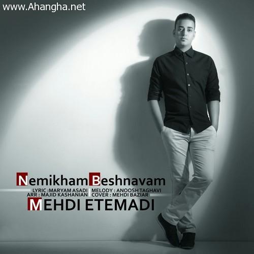 Mehdi_Etemadi_Nemikham_Beshnavam-ahangha