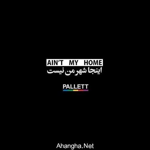 Pallett-Inja-Shahre-Man-Nist-ahangha