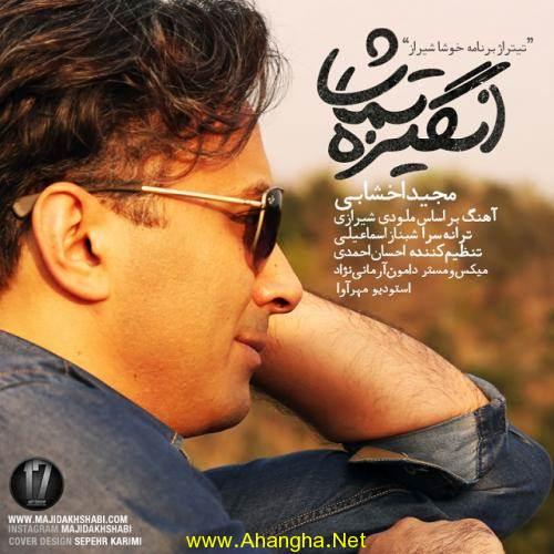 majid-akhshabi-ahnagha