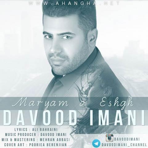Davood Imani - Maryamo Eshgh