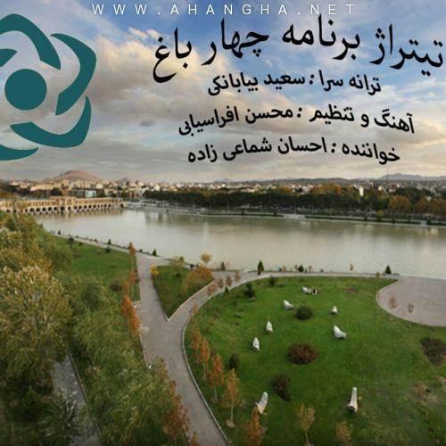 Ehsan Shamaeezadeh - 4 Bargh