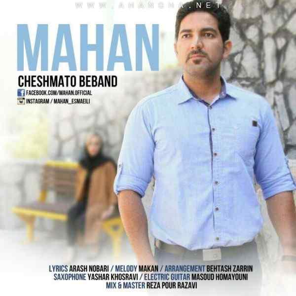 Mahan- Cheshmato Beband