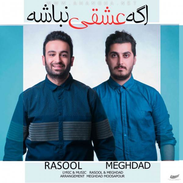 Meghdad Mousapour Ft Rasoul Mousapour - Age Eshghi Nabashe