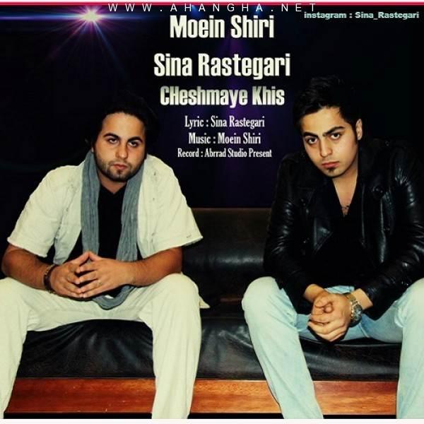 Moein Shiri Ft Sina Rastegari -Cheshmaye khis