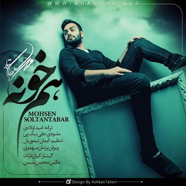 Mohsen Soltantabar Called Ham Khone