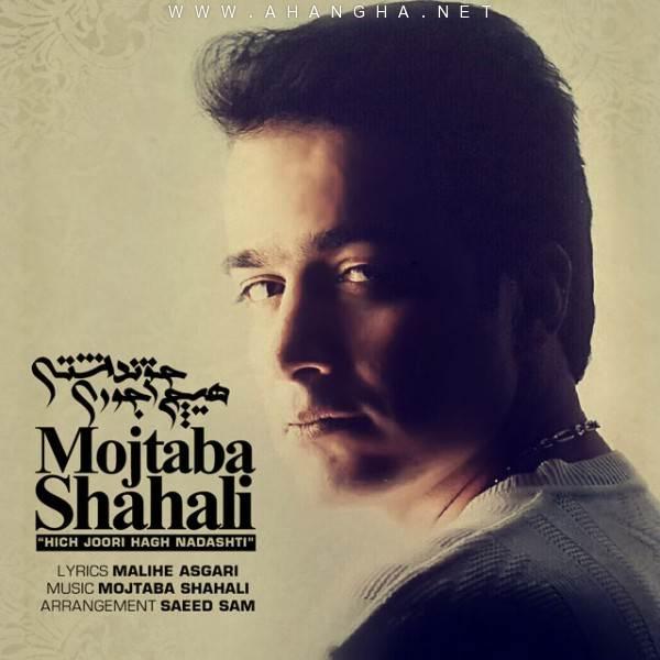 Mojtaba Shah Ali -Hich Joori Hagh Nadashti