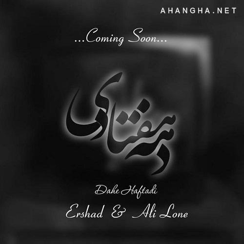 Ershad-Ft-Ali-Lone-Dahe-Haftadi-Soon-ahangha