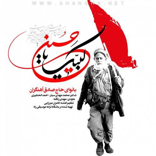 Haj Sadegh Ahangaran -Labbayk Ya Hossein