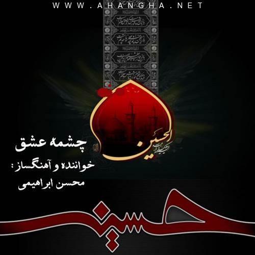 Mohsen Ebrahimi -Cheshmeye Eshgh