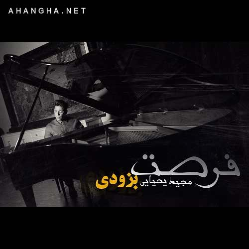 Majid-Yahyaei-Forsat-ahangha