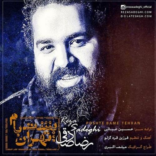 دانلود آهنگ جدید رضا صادقی به نام پشت بام تهران