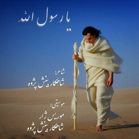دانلود آهنگ جدید شاهکار بینش پژوه بنام یا رسول الله