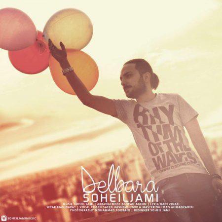 دانلود آهنگ جدید سهیل جامی بنام دلبرا با لینک مستقیم