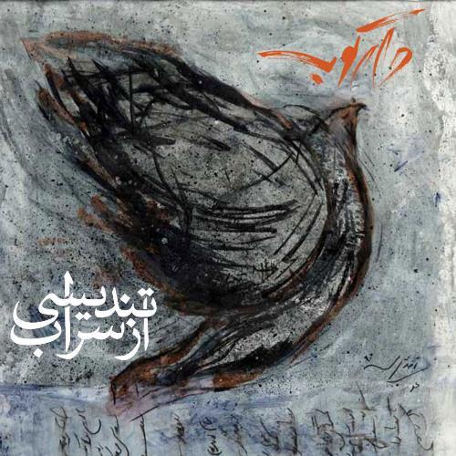 دانلود آهنگ جدید گروه دارکوب بنام تندیسی از سراب