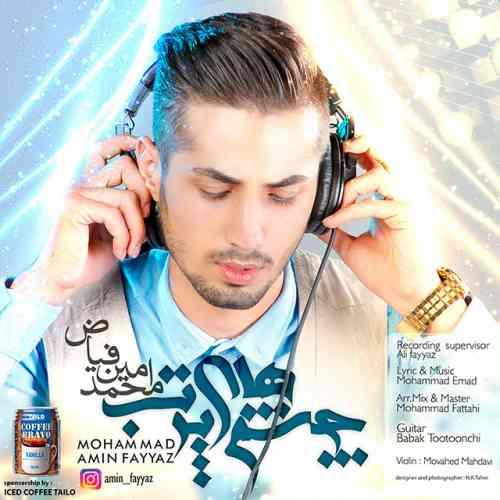 دانلود آهنگ جدید محمدامین فیاض بنام چشمهای پرتب