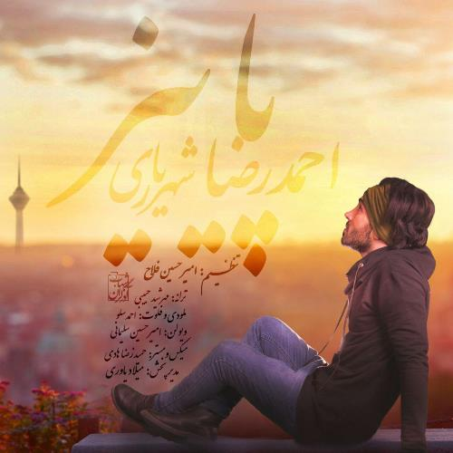 دانلود آهنگ جدید احمدرضا شهریاری به نام پاییز