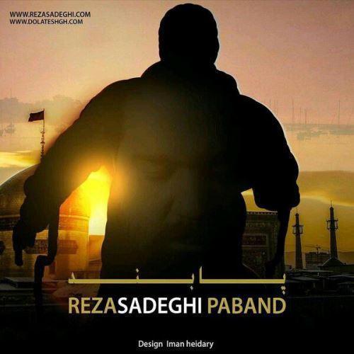 دانلود آهنگ جدید رضا صادقی بنام پابند با لینک مستقیم