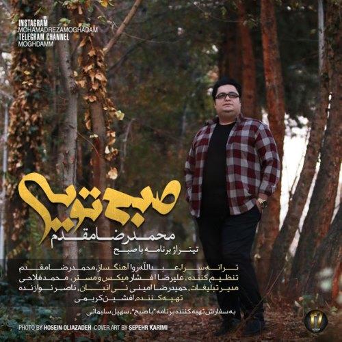دانلود آهنگ تیتراژ برنامه با صبح از محمدرضا مقدم