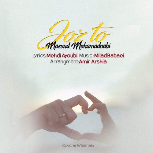 دانلود آهنگ جدید مسعود محمد نبی بنام توی این دنیا