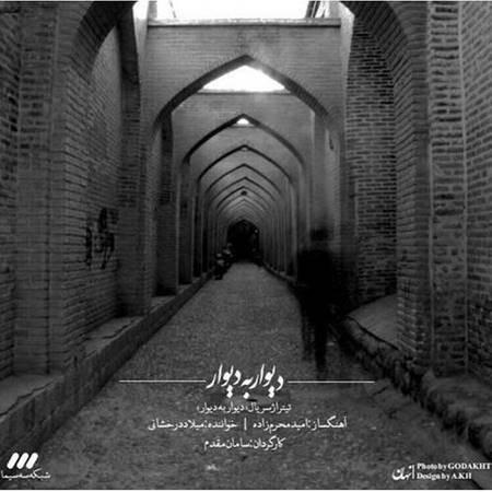 دانلود آهنگ تیتراژ سریال دیوار به دیوار از میلاد درخشانی