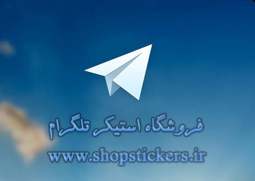 فروشگاه استیکر تلگرام | استیکر اسم و عکس پروفایل