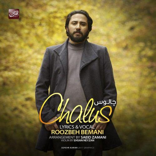 دانلود موزیک ویدیو جدید روزبه بمانی به نام چالوس