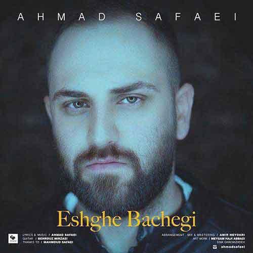 دانلود آهنگ جدید احمد صفایی به نام عشق بچگی