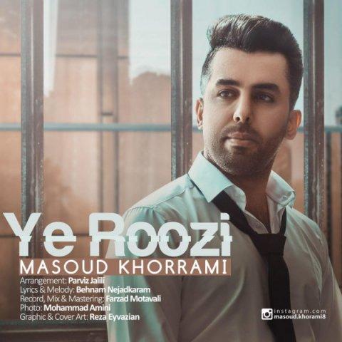 دانلود آهنگ جدید مسعود خرمی به نام یه روزی