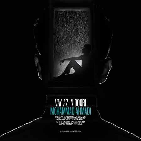 دانلود آهنگ جدید محمد احمدی به نام وای از این دوری