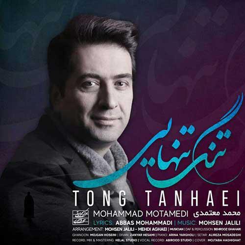 دانلود آهنگ جدید محمد معتمدی به نام تنگ تنهایی