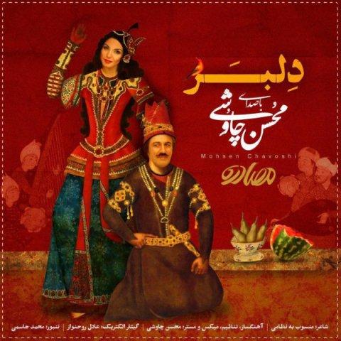 دانلود موزیک ویدیو جدید محسن چاوشی به نام دلبر