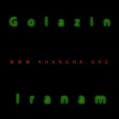 دانلود آهنگ جدید گل آذین به نام ایرانم