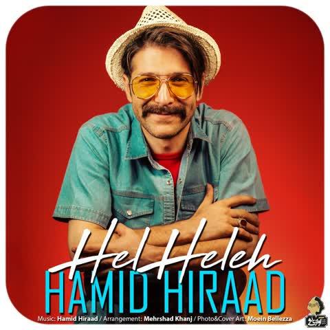دانلود آهنگ جدید حمید هیراد به نام هل هله