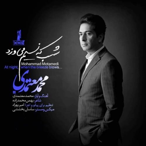دانلود آهنگ جدید محمد معتمدی به نام شب که نسیم می وزد