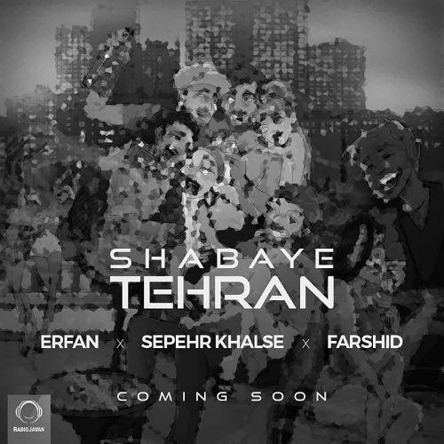 دانلود آهنگ جدید عرفان، سپهر خلسه و فرشید به نام شبهای تهران