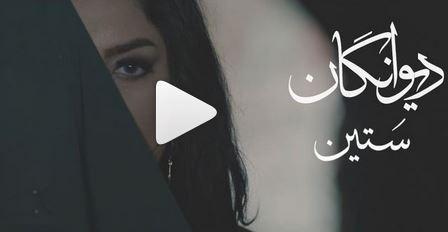 دانلود موزیک ویدیو جدید ستين به نام ديوانگان