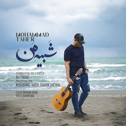 دانلود آهنگ جدید محمد طاهر به نام شبیه من