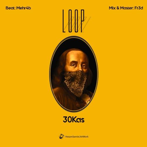 دانلود آهنگ جدید سینا سیکاس به نام LOOP